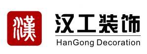 重庆汉工装饰工程有限公司_才通国际人才网_job001.cn