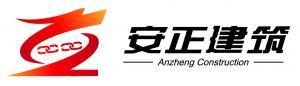重庆安正建筑工程有限公司_才通国际人才网_job001.cn