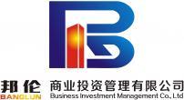 重庆邦伦商业管理有限公司_才通国际人才网_job001.cn