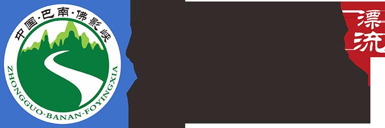 重庆佛影峡旅游开发有限公司_联英人才网_hrm.cn