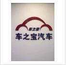 重庆市车之宝汽车经纪有限责任公司_联英人才网_hrm.cn