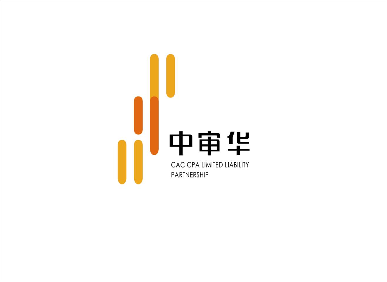 中审华会计师事务所(特殊普通合伙)