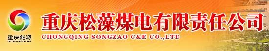 重庆松藻煤电有限责任公司_联英人才网_hrm.cn