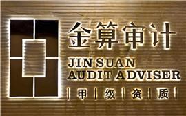 重慶金算工程造價咨詢有限公司_才通國際人才網_job001.cn