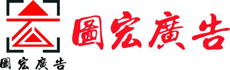 重庆图宏广告有限公司_联英人才网_hrm.cn