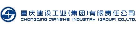 重庆建设工业(集团)有限责任公司