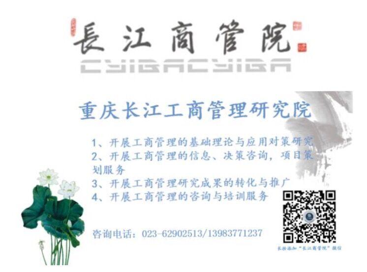 重慶長江工商管理研究院_聯英人才網_hrm.cn