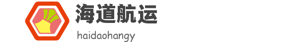 海道航运(上海)有限公司_才通国际人才网_job001.cn
