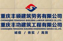 重慶豐功建筑工程有限公司_聯英人才網_hrm.cn