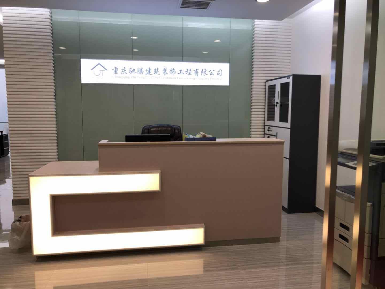 重慶馳騰建筑裝飾工程有限公司_聯英人才網_hrm.cn