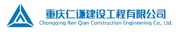 重慶仁謙建設工程有限公司_聯英人才網_hrm.cn