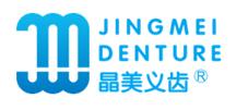 重庆晶美义齿制作有限公司_才通国际人才网_job001.cn