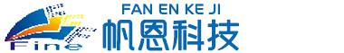 重庆帆恩科技有限公司_才通国际人才网_job001.cn