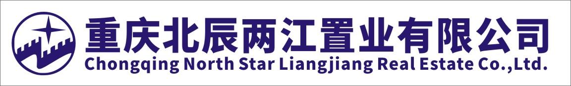重庆北辰两江置业有限公司_才通国际人才网_job001.cn