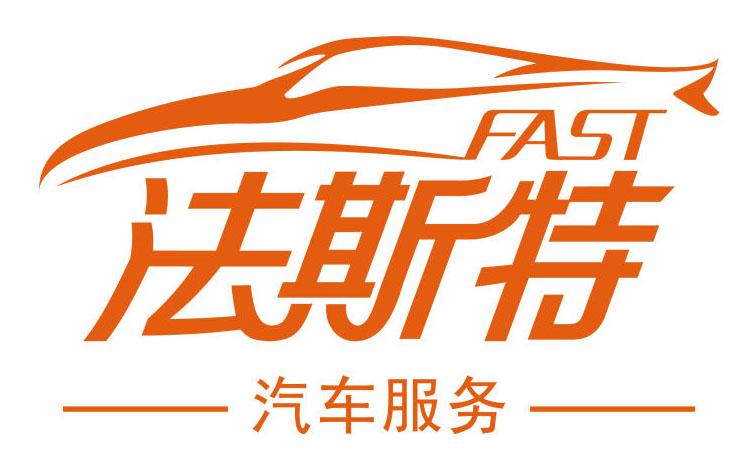 重庆法斯特汽车服务有限公司_才通国际人才网_job001.cn