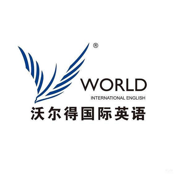 重庆市江北区沃尔得英语培训有限公司_联英人才网_hrm.cn