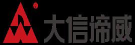 重慶大信諦威企業管理咨詢(集團)有限公司_聯英人才網_hrm.cn