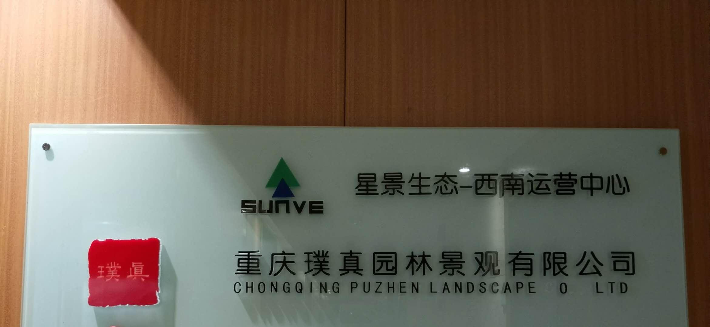 重慶璞真園林景觀有限公司_聯英人才網_hrm.cn
