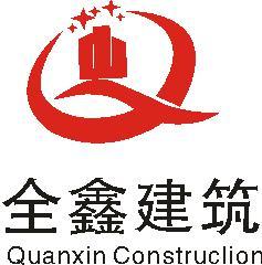 重慶全鑫建筑工程有限公司_聯英人才網_hrm.cn