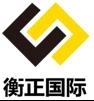 衡正國際工程咨詢有限公司重慶分公司_聯英人才網_hrm.cn