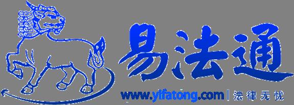 重庆易法通法律咨询服务有限公司_联英人才网_hrm.cn