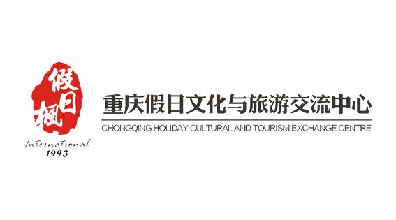 重庆假日文化与旅游交流中心_联英人才网_hrm.cn