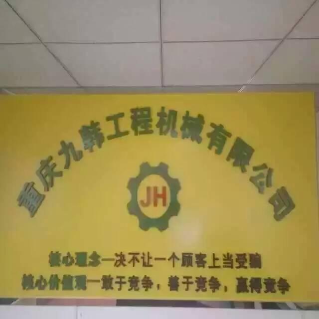 重庆九韩工程机械有限公司_联英人才网_hrm.cn