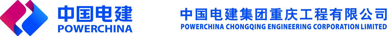重庆电力建设总公司_联英人才网_hrm.cn