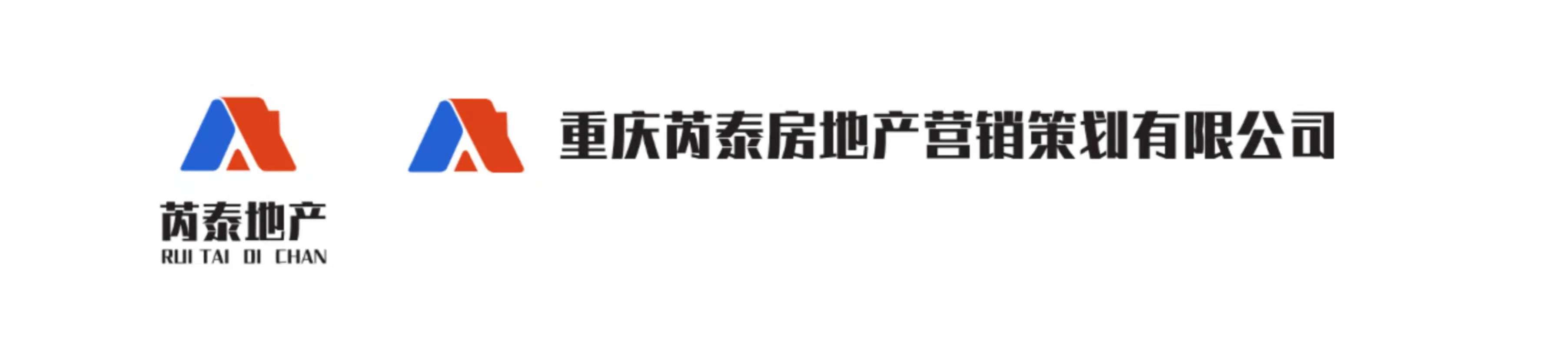 重庆芮泰房地产营销策划有限公司_联英人才网_hrm.cn