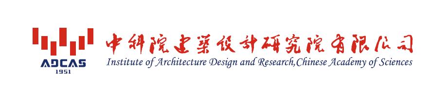 中科院建筑设计研究院有限公司重庆分公司_联英人才网_hrm.cn