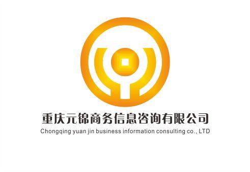 重庆元锦商务信息咨询有限公司_联英人才网_hrm.cn