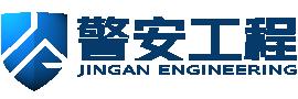 湖南警安工程有限公司两江新区分公司_才通国际人才网_job001.cn