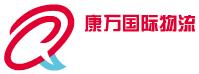上海康万国际物流有限公司_联英人才网_hrm.cn