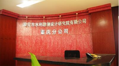 淮安市水利勘測設計研究院有限公司重慶分公司_聯英人才網_hrm.cn
