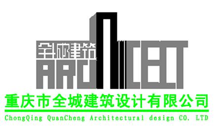 重庆市全城建筑设计有限公司_联英人才网_hrm.cn
