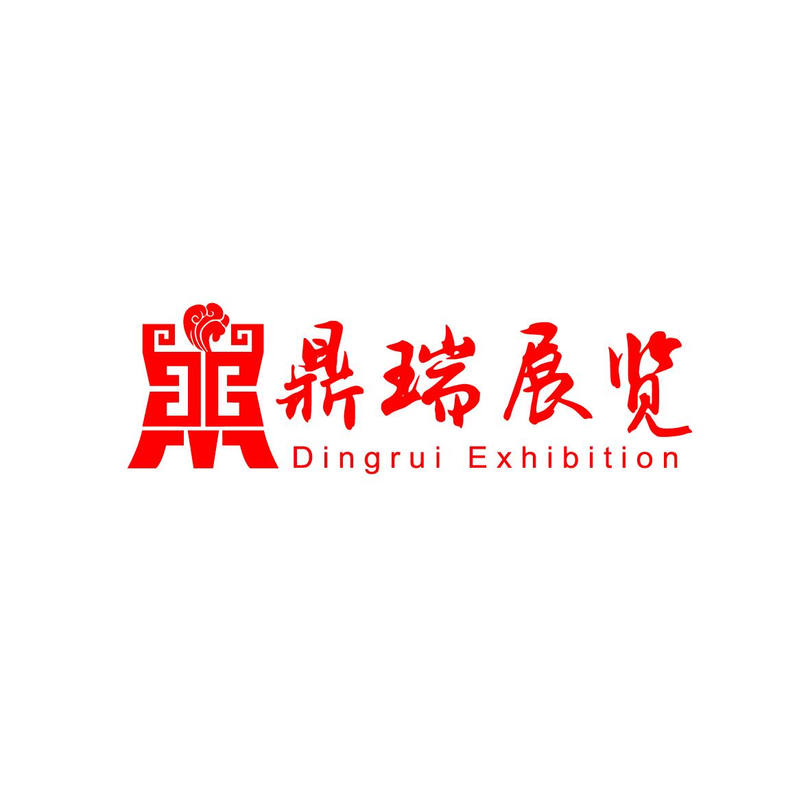 重慶鼎瑞展覽展示有限公司_聯英人才網_hrm.cn