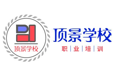 重庆市九龙坡区顶景职业培训学校_联英人才网_hrm.cn