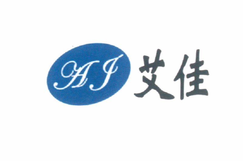 重慶艾佳裝飾材料有限公司_聯英人才網_hrm.cn