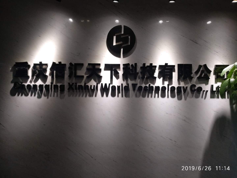 重庆信汇天下科技有限公司_联英人才网_hrm.cn