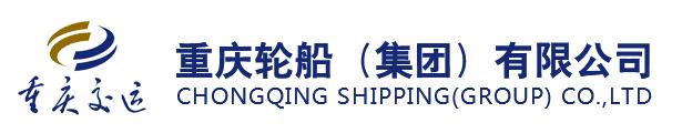 重慶輪船(集團)有限公司_聯英人才網_hrm.cn