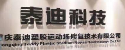 重慶泰迪塑膠運動場修復技術有限公司_聯英人才網_hrm.cn