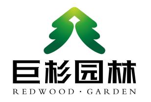 重慶巨杉園林股份有限公司_聯英人才網_hrm.cn