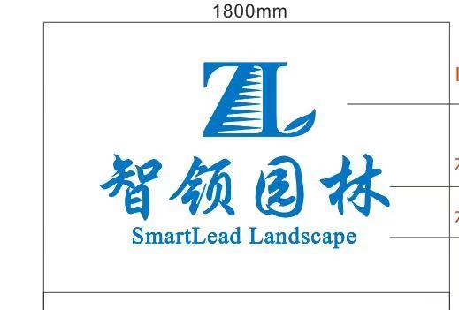 重庆智领园林绿化工程有限公司_联英人才网_hrm.cn
