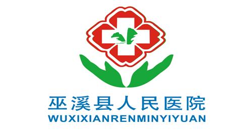 重庆市巫溪县人民医院_联英人才网_hrm.cn