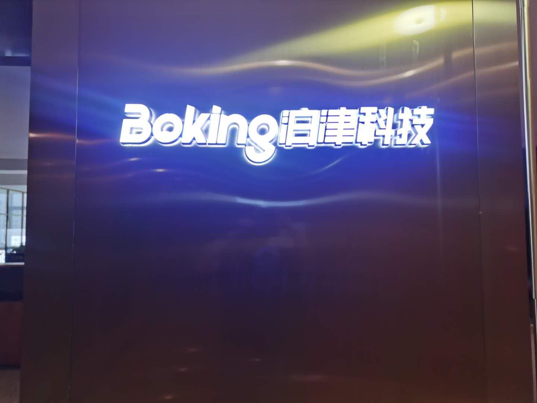 重庆泊津科技有限公司_联英人才网_hrm.cn