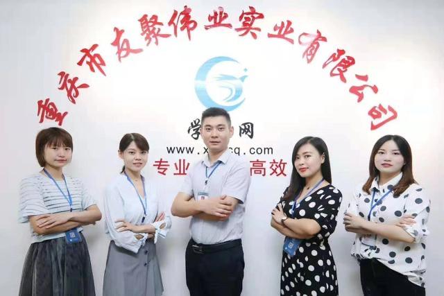 重庆市友聚伟业实业有限公司_联英人才网_hrm.cn