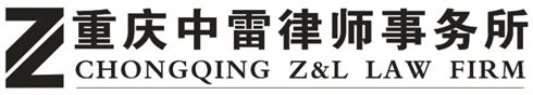重慶中雷律師事務所