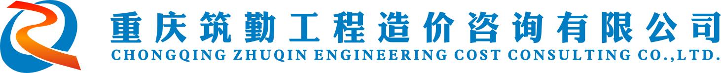 重慶筑勤工程造價咨詢有限公司_聯英人才網_hrm.cn