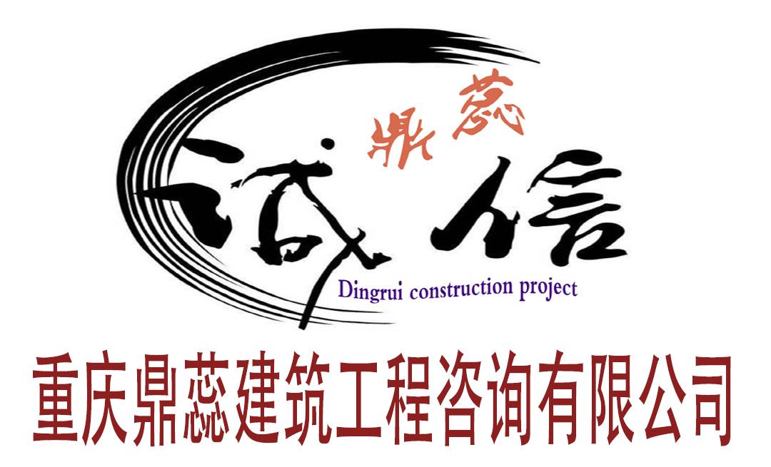 重庆鼎蕊建筑工程咨询有限公司_联英人才网_hrm.cn