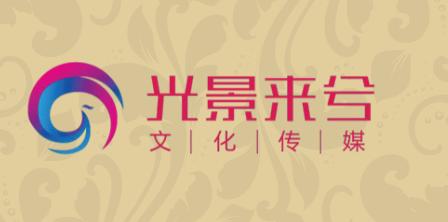 重庆光景渝佳文化传媒有限公司_联英人才网_hrm.cn